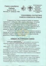 Predlog članovima Skupštine Saveza izviđača Srbije - za izbor Starešine, zamenika starešine, članova Starešinstva i članova Nadzornog odbora SIS (21.feb.1999.)
