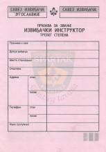 Prijava za zvanje IZVIĐAČKI INSTRUKTOR trećeg stepena (Savez izviđača Jugoslavije)