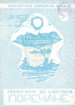 Приручник за извиђаче поречане - Начела и упутства за извиђачке активности на води и рад поречанских јединица, издање Савеза извиђача Србије из 1968.године