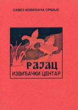 Извиђачки центар ''Рајац''  (Савез извиђача Србије 1998. године)