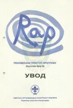 РАП - Реновирани приступ програму - Упутство број 00 - Увод