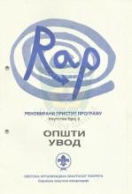 РАП - Реновирани приступ програму - Упутство број 0 - Општи увод