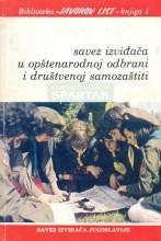 Savez izviđača u opštenarodnoj odbrani i društvenoj samozaštiti - Materijali VII Sednice Konferencije Saveza izviđača Jugoslavije, održane 27. i 28. marta 1982. godine u Sarajevu