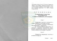 Правилник о евиденцији чланства и активности у Савезу извиђача Југославије, донет у Новом Саду 11.VI 1994.године