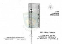 Pravilnik o sticanju zvanja ''izviđački instruktor'' (sa pratećim dokumentima), donet u Novom Sadu 11.juna 1994. godine