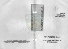 Правилник о одликовањима и признањима у Савезу извиђача Југославије донет у Новом Саду 11.VI 1994.