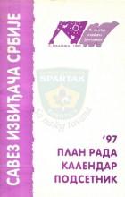 План рада, календар и подсетник за '97.годину - издао Савез извиђача Србије
