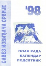 План рада, календар и подсетник за 1998.годину - Савез извиђача Србије