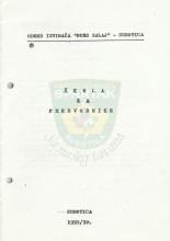 Škola za predvodnike - Subotica 1991/1992. (Odred izviđača ''Đuro Salaj'' Subotica)