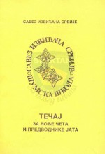 Šumska škola Saveza izviđača Srbije - Tečaj za vođe četa i predvodnike jata (SIS 1998.godine)