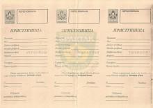 Upis i prijem članova u Savez izviđača Republike Srpske (1998.)