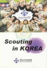 Scouting in Korea (Korea Scout Association) (english)