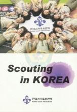 Scouting in Korea (Korea Scout Association)