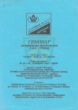 Семинар за извиђаче инструкторе 2. и 3. степена ''Копаоник '96''
