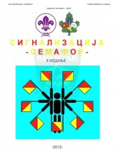 Сигнализација - СЕМАФОР - Драган М. Златковић ''Џеле'' (II издање из 2012.)