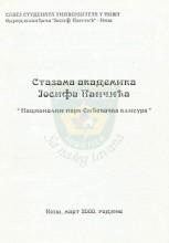 Марш ''Стазама академика Јосифа Панчића - Национални парк Сићевачка клисура'' - Ниш 2000.