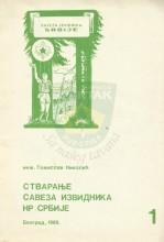 Stvaranje Saveza izvidnika NR Srbije (u slici i reči) - Ing.Tomislav Nikolić