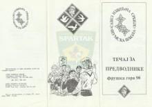 Šumska škola Saveza izviđača Srbije ''Tečaj za predvodnike Fruška Gora '96''