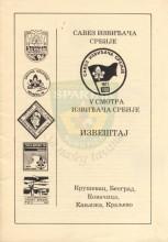 Izveštaj sa Pete smotre izviđača Srbije 1996. godine, izdat 1997.