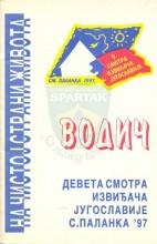 Omot za Vodič sa 9. Smotre izviđača Jugoslavije 'Na čistoj strani života', održanoj u Smederevskoj Palanci 1997. godine