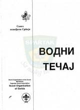Насловница за скрипту Водни течај - Савез извиђача Србије (верзија 1)