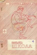Kolonija poletaraca i pčelica ''Vesela deca u Zakuti'' - priručnik i elaborat (Biblioteka izviđača Srbije ''Izviđačka škola'' - sveska 4)