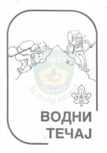 Naslovna strana za skriptu Vodni tečaj - Savez izviđača Srbije (verzija 2)