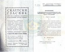 Omot za Pravilnik Saveza skauta Kraljevine Jugoslavije - O disciplinskoj odgovornosti (iz 1938.god.)