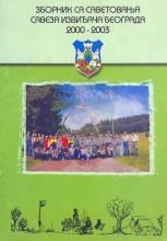 Omot knjige Zbornik sa savetovanja Saveza izviđača Beograda 2000-2003, izdate u Beogradu 2004.godine