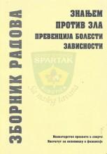 Znanjem protiv zla - prevencija bolesti zavisnosti - zbornik radova iz 2003. godine